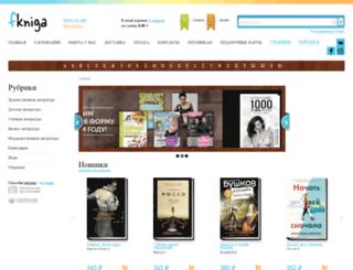 fkniga.ru screenshot