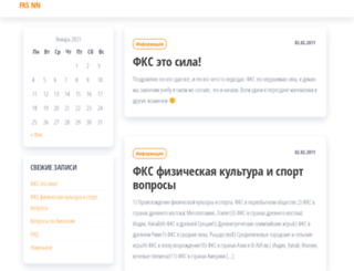 fks-nn.ru screenshot