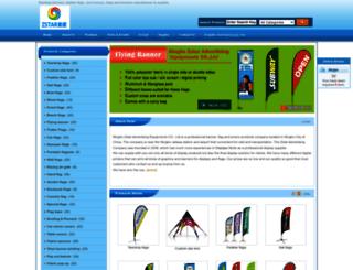 flagbannerchina.com screenshot