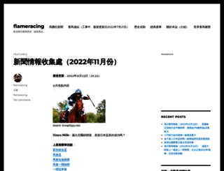 flameracing.net screenshot