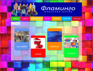 flamingo-kvn.ru screenshot