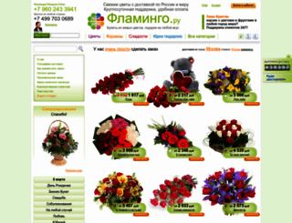 flamingo.ru screenshot