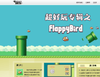 flappybird.18touch.com screenshot