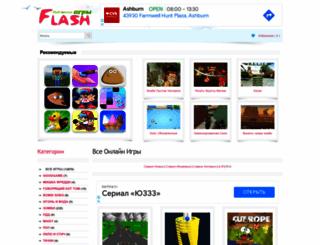 flash-igry.com screenshot