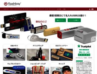 flashbay.jp screenshot