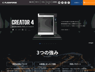 flashforge.co.jp screenshot