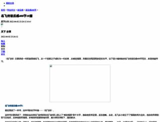 flashgame9.com screenshot