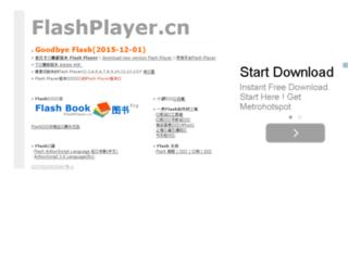 flashplayer.cn screenshot