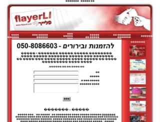 flayerli.co.il screenshot
