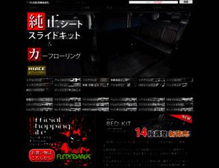 fledermaus.jp screenshot