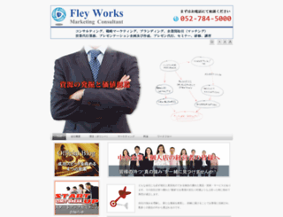fleyworks.jp screenshot
