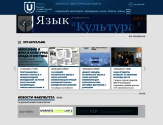 flf.tsu.ru screenshot