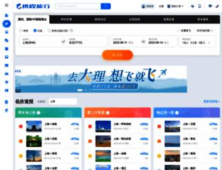 flights.ctrip.com.cn screenshot
