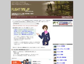 flighttime.jp screenshot