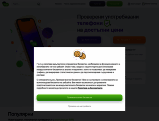flip.bg screenshot