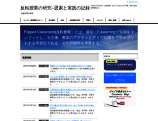 flipped-class.net screenshot