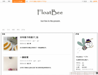 floatbee.blog.163.com screenshot