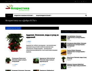 flora.dobro-est.com screenshot