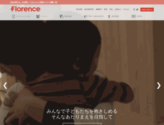 florence.or.jp screenshot