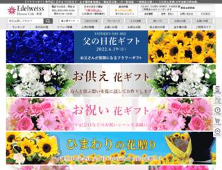 flower-present.jp screenshot