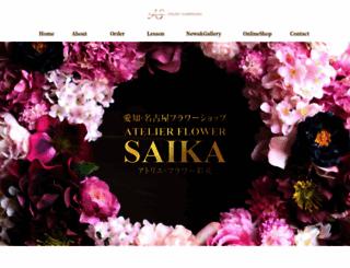 flower-saika.com screenshot
