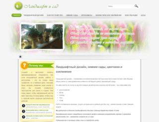 flower-sib.ru screenshot