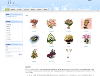 flower.com.mo screenshot