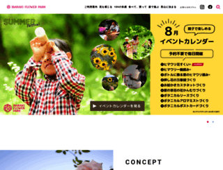 flowerpark.or.jp screenshot
