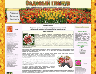 flowersglamour.ru screenshot