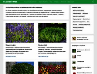 flowertimes.ru screenshot