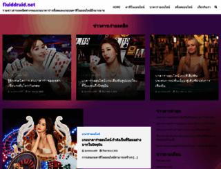 fluiddruid.net screenshot