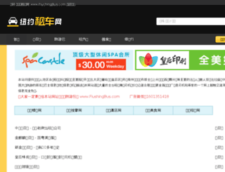 flushingbus.com screenshot