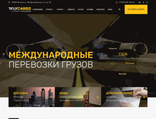 flycargo.ru screenshot