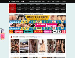 flyinglala.com screenshot
