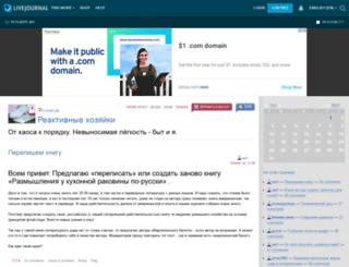 flylady-ru.livejournal.com screenshot