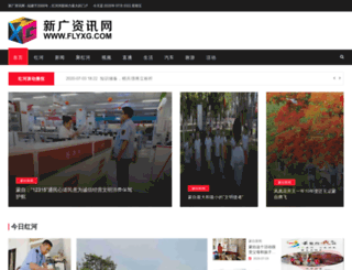flyxg.com screenshot