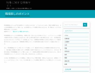 fm-satsuma.com screenshot