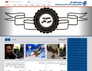 fm.bpums.ac.ir screenshot