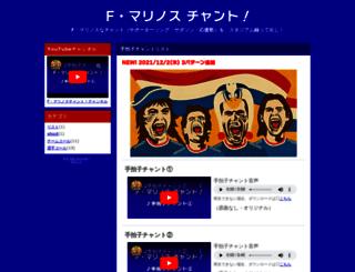 fmarinos-chant.seesaa.net screenshot