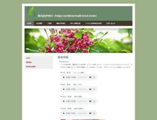fmcc.co.jp screenshot