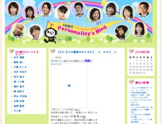 fmkagawa.cocolog-nifty.com screenshot