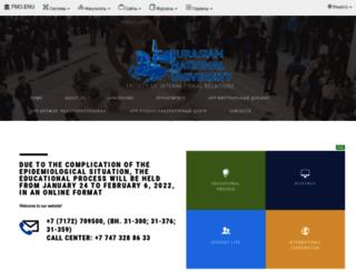 fmo.enu.kz screenshot