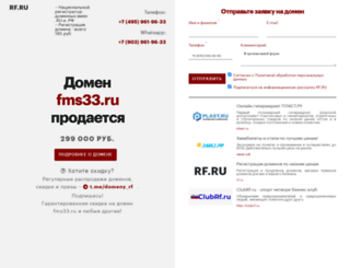 fms33.ru screenshot