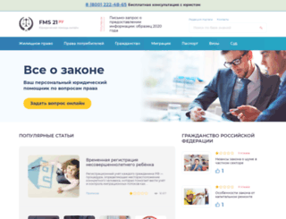 fmsnnov.ru screenshot