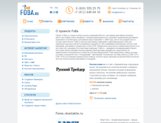 foba.ru screenshot