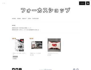 focus-shop.stores.jp screenshot