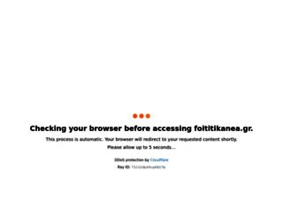 foititikanea.gr screenshot