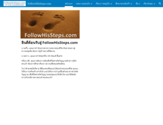 followhissteps.com screenshot
