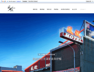 fongchin-motel.com.tw screenshot