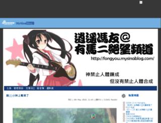 fongyou.mysinablog.com screenshot